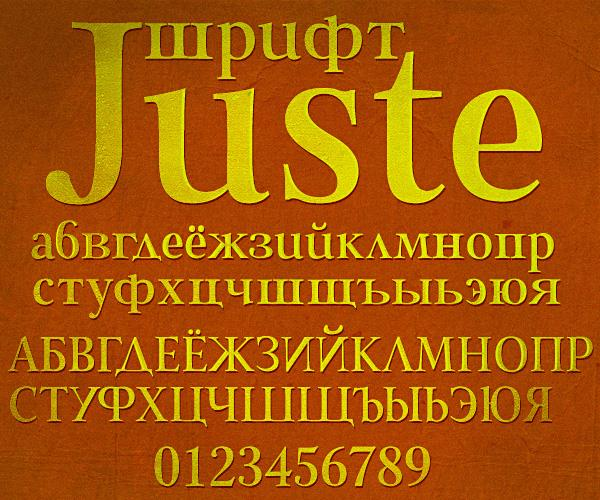Juste font by Dmitry Bag