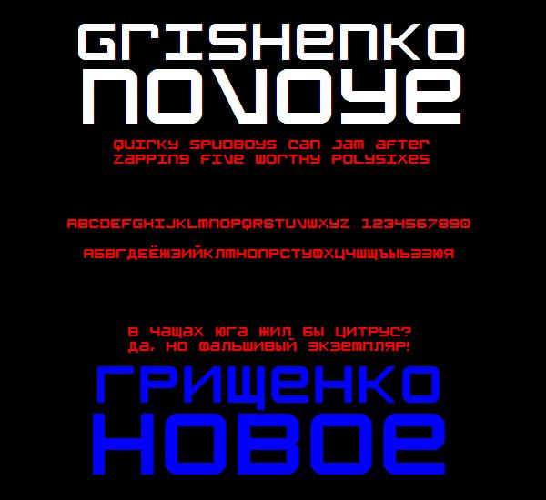 Grishenko Novoye NBP font by total FontGeek DTF, Ltd.