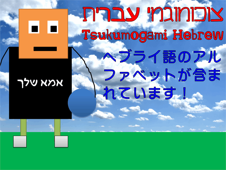 Tsukumogami Hebrew Font poster