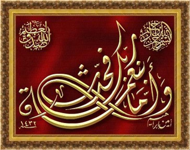 Aayat Quraan_048 Font gold
