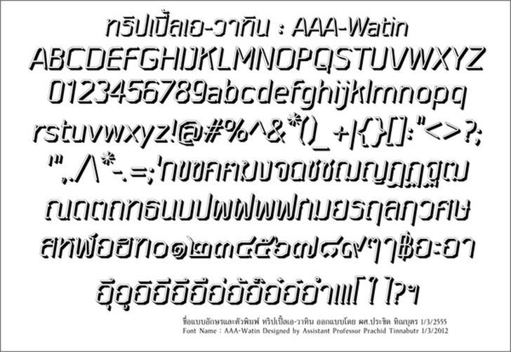 AAA-WatinBold3D-Italic Font handwriting text