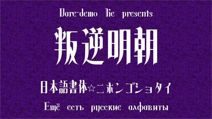 Hangyaku Font poster design