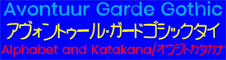 AvontuurGardeGoshikkutai Font design screenshot