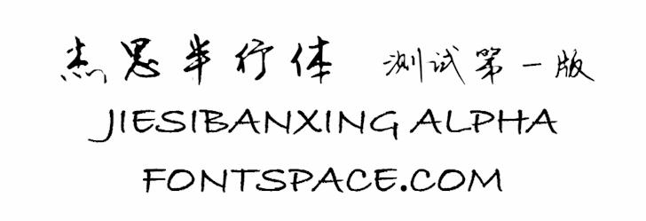 JieSi BanXing Font moon dark