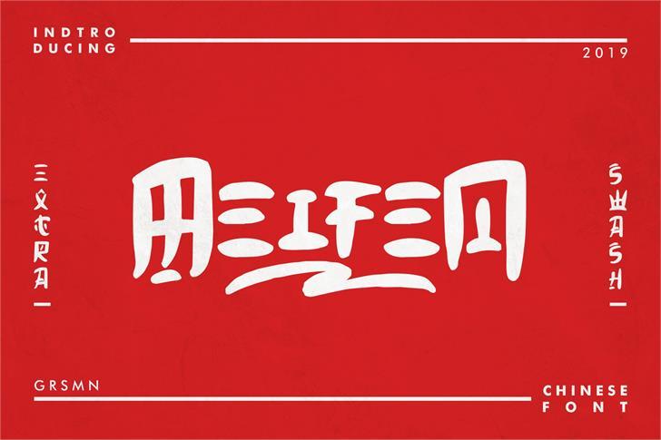 Meifen Font design graphic